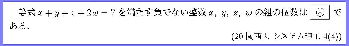 20関西大・システム理工4-4