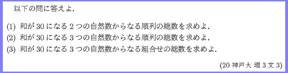20神戸大・理3文3
