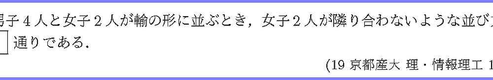 19京都産大・理・情報理工1-4