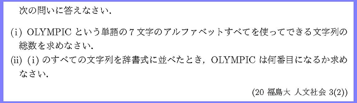 20福島大・人文社会3-2