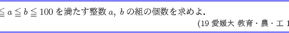 19愛媛大・教育・農・工1-3