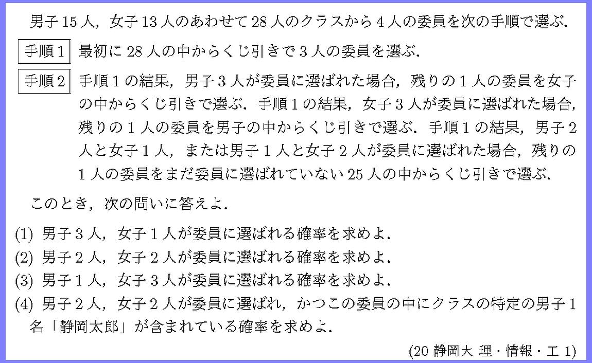 20静岡大・理・情報・工1