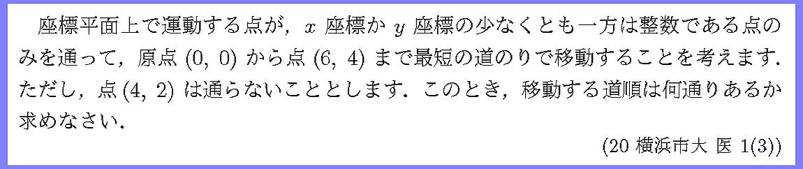 20横浜市大・医1-3
