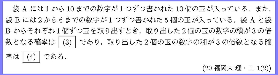 20福岡大・理・工1-2