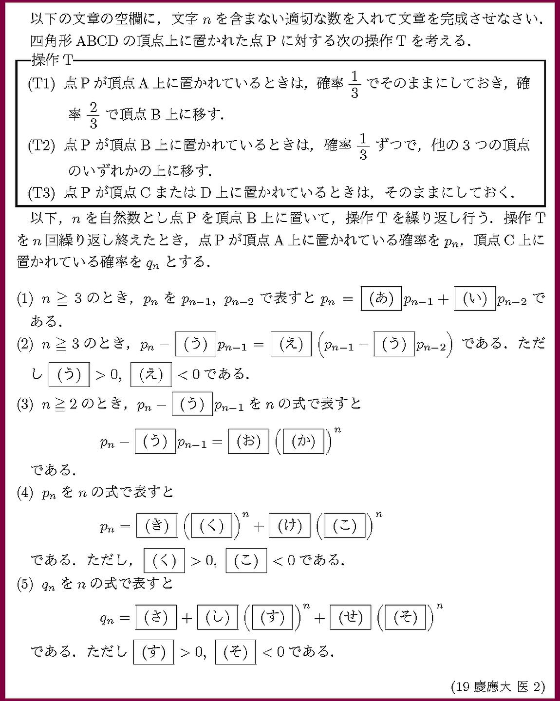 19慶應大・医2