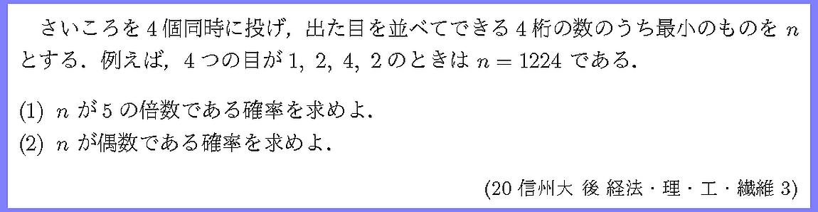 20信州大・後経法・理・工・繊維3