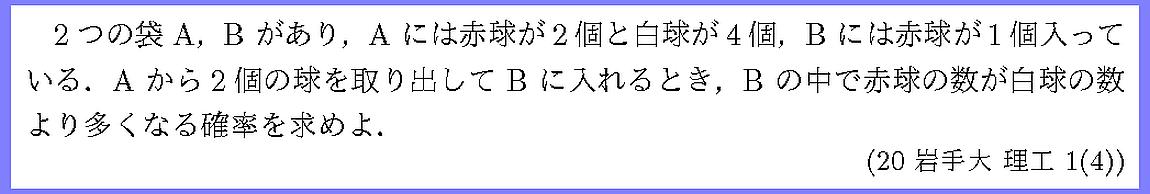 20岩手大・理工1-4
