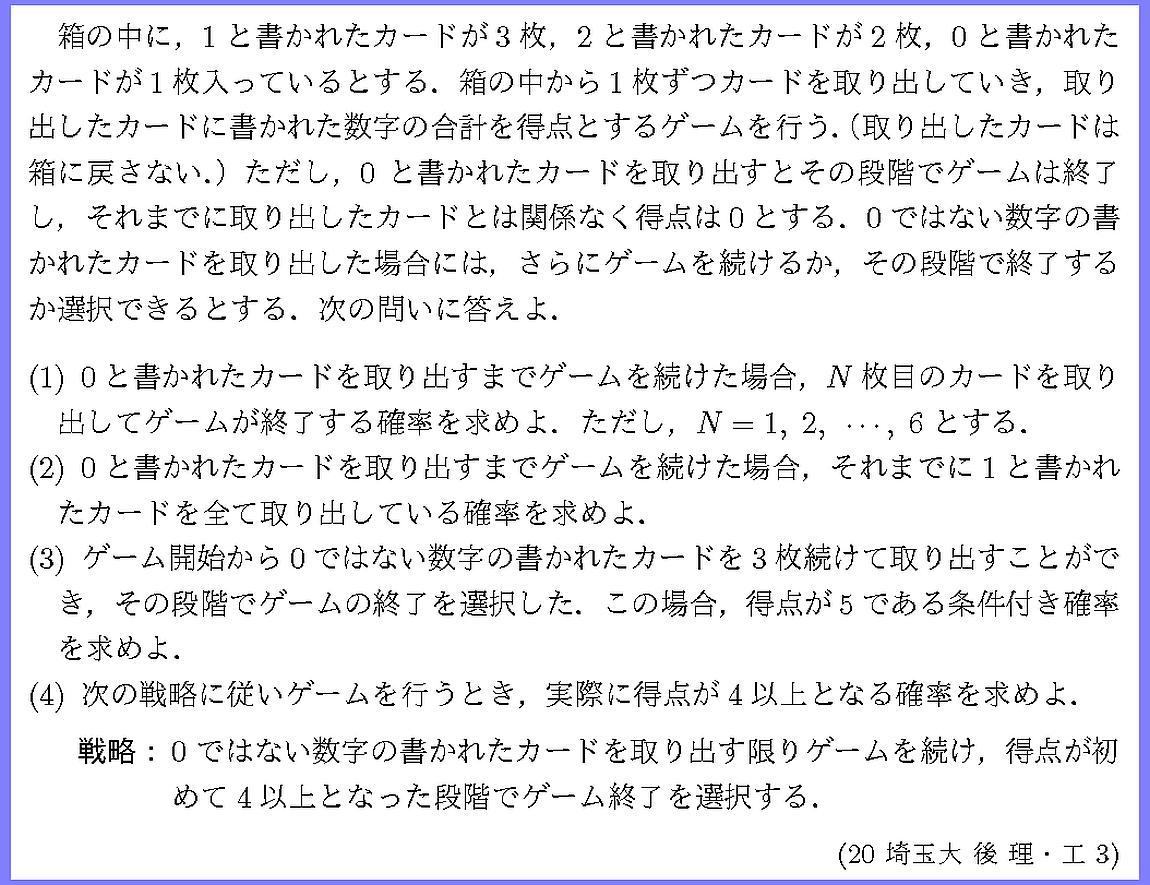 20埼玉大・後理・工3