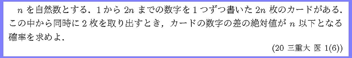 20三重大・医1-6