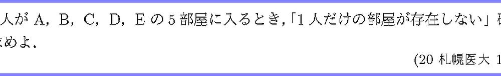 20札幌医大・1-3