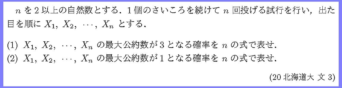 20北海道大・文3