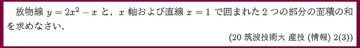 20筑波技術大・産技(情報)2-3