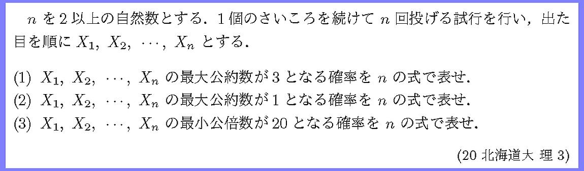 20北海道大・理3
