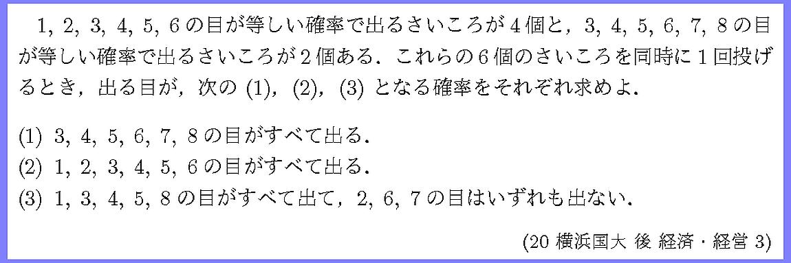 20横浜国大・後経済・経営3