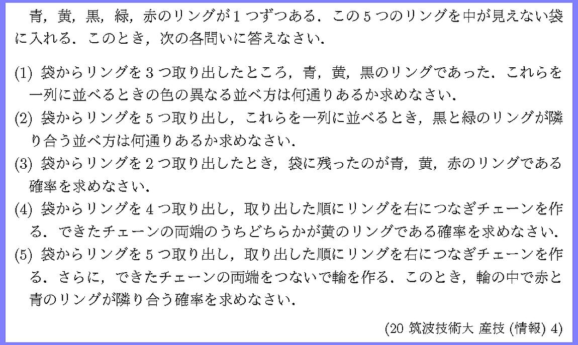 20筑波技術大・産技(情報)4