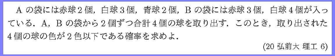20弘前大・理工6