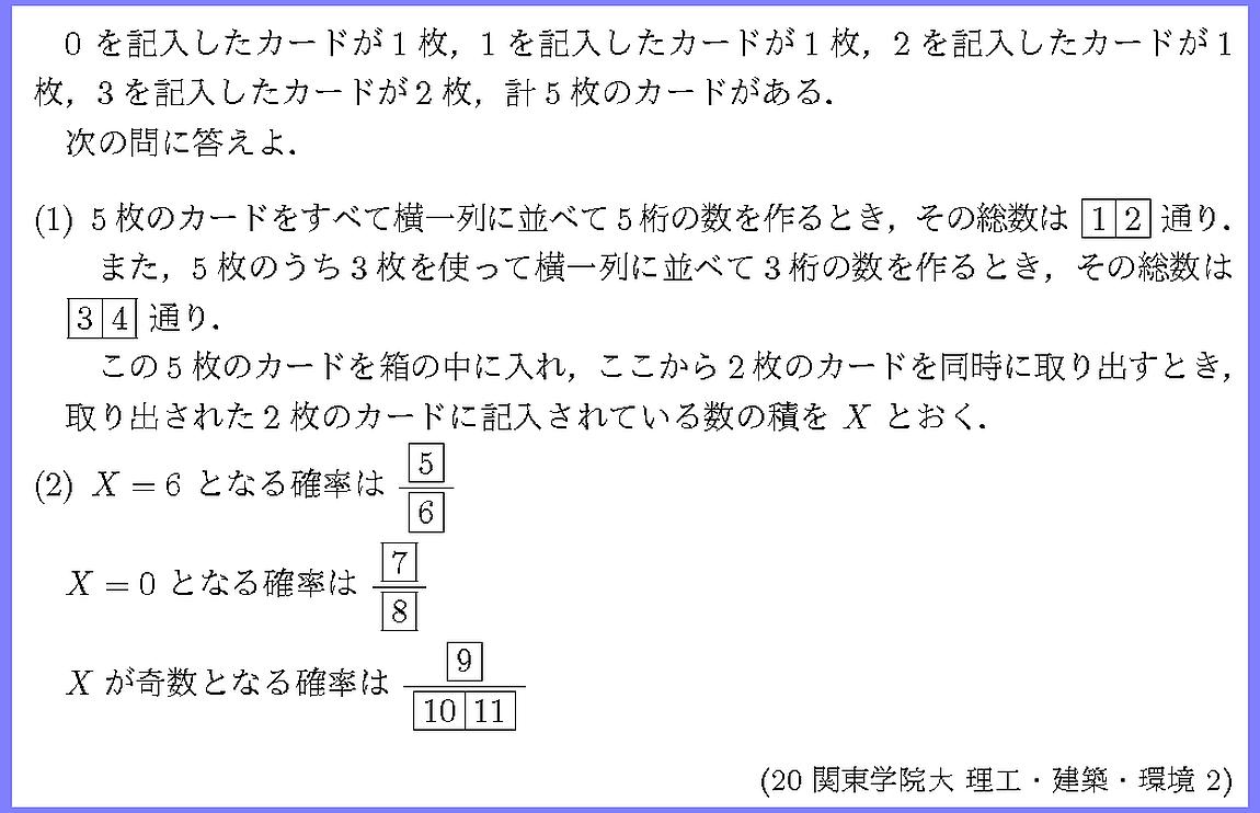 20関東学院大・理工・建築・環境2