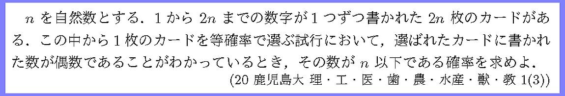 20鹿児島大・理・工・医・歯・農・水産・獣・教1-3