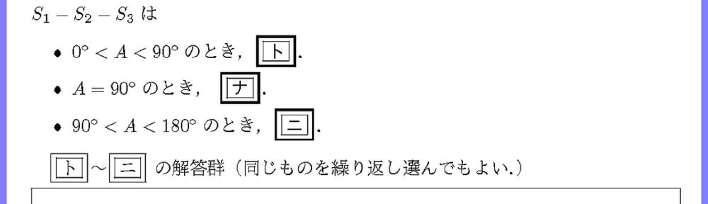 21共通テストIA1-2