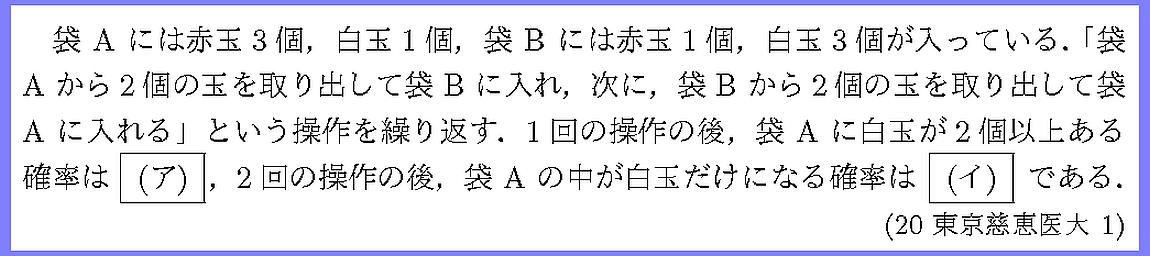 20東京慈恵医大・1