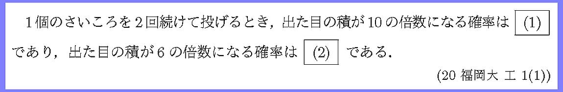 20福岡大・工1-1