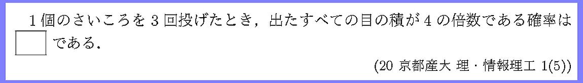 20京都産大・理・情報理工1-5