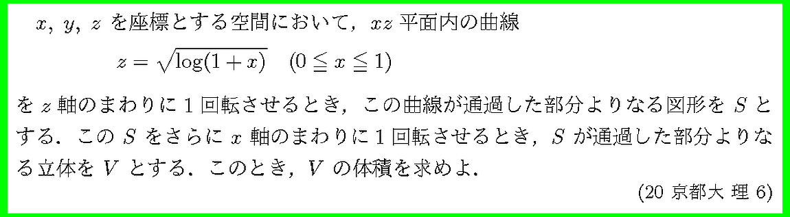 20京都大・理6