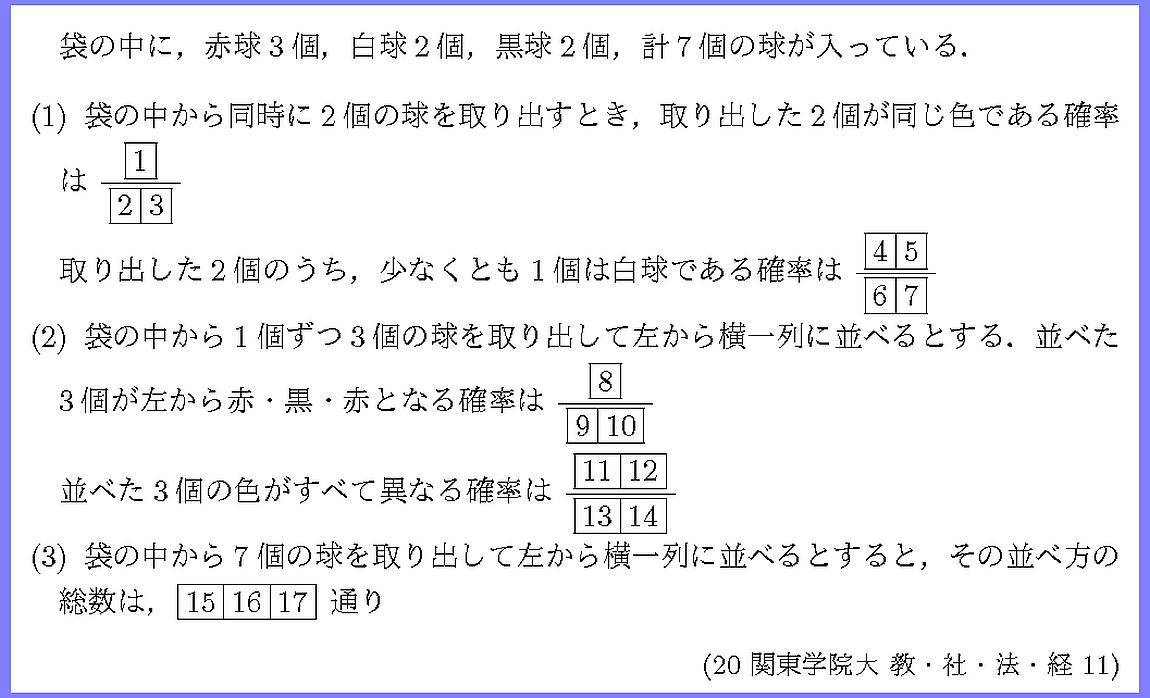 20関東学院大・教・社・法・経11