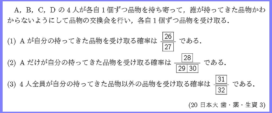 20日本大・歯・薬・生資3