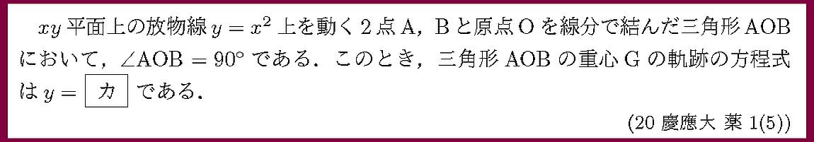 20慶應大・薬1-5