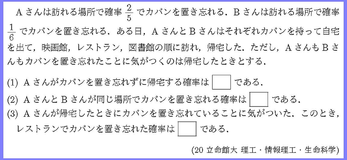 20立命館大・理工・情報・生命