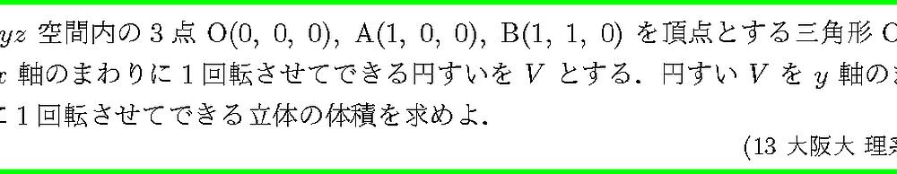 13大阪大・理系4