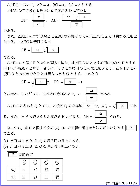 21共通テストIA5