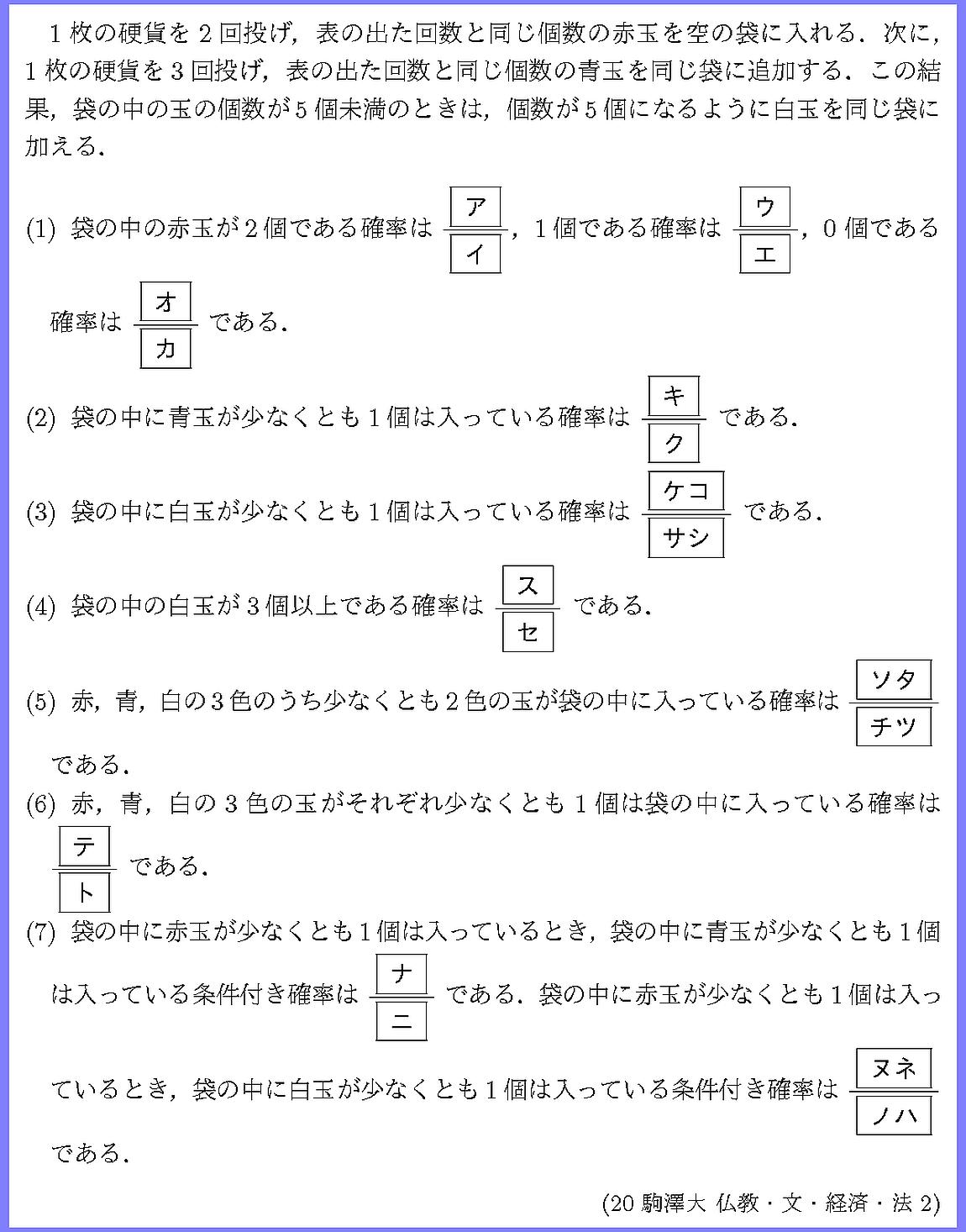 20駒澤大・仏教・文・経済・法2