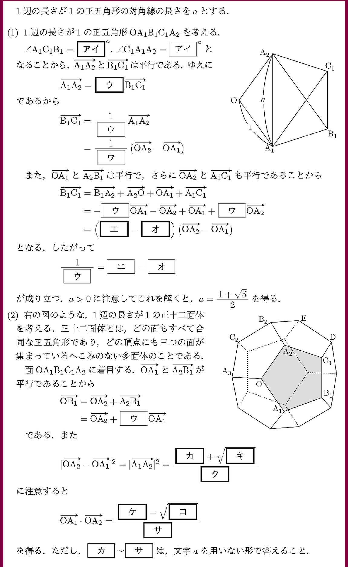 21共通テストIIB5