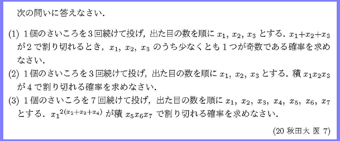 20秋田大・医7
