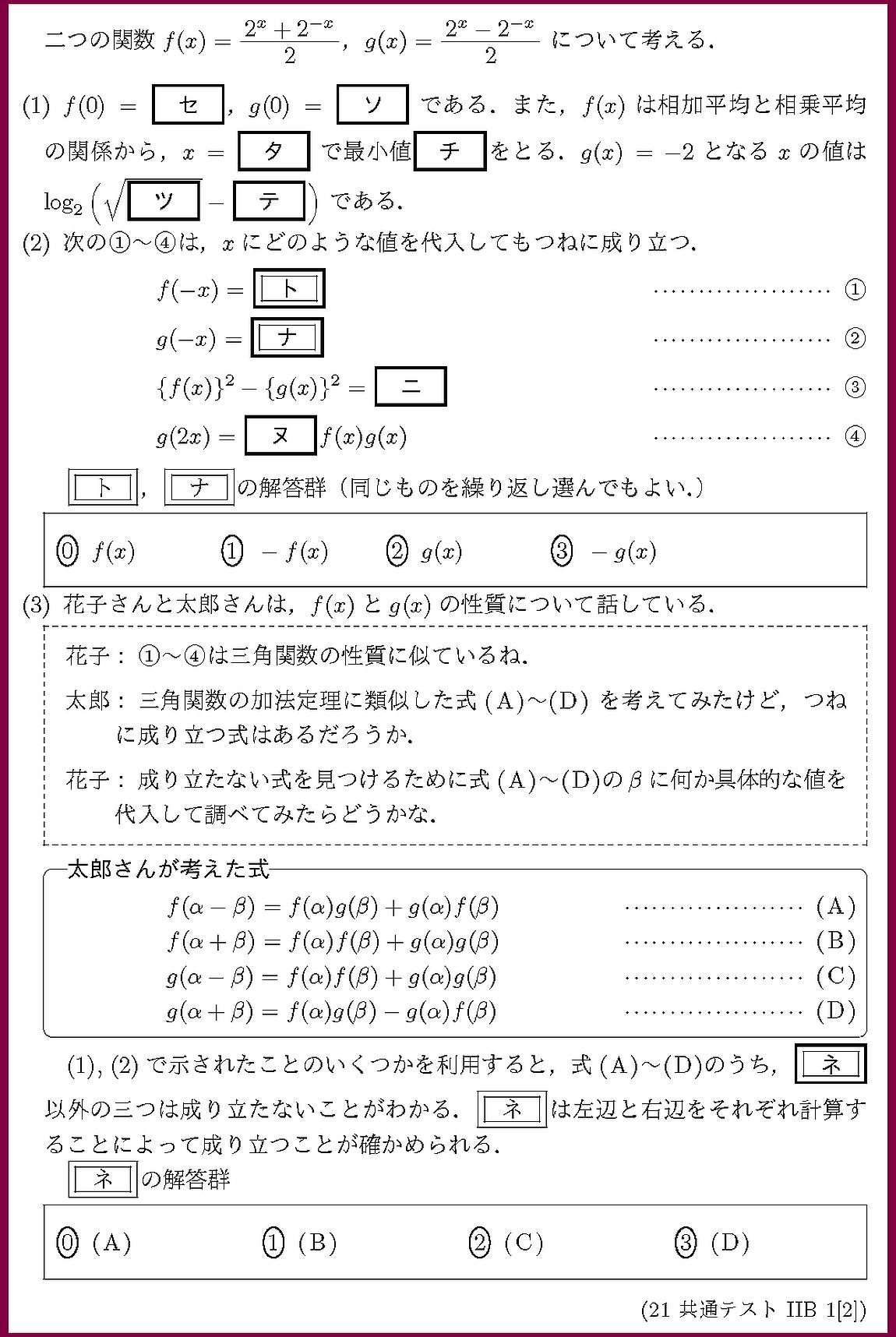 21共通テストIIB1-2
