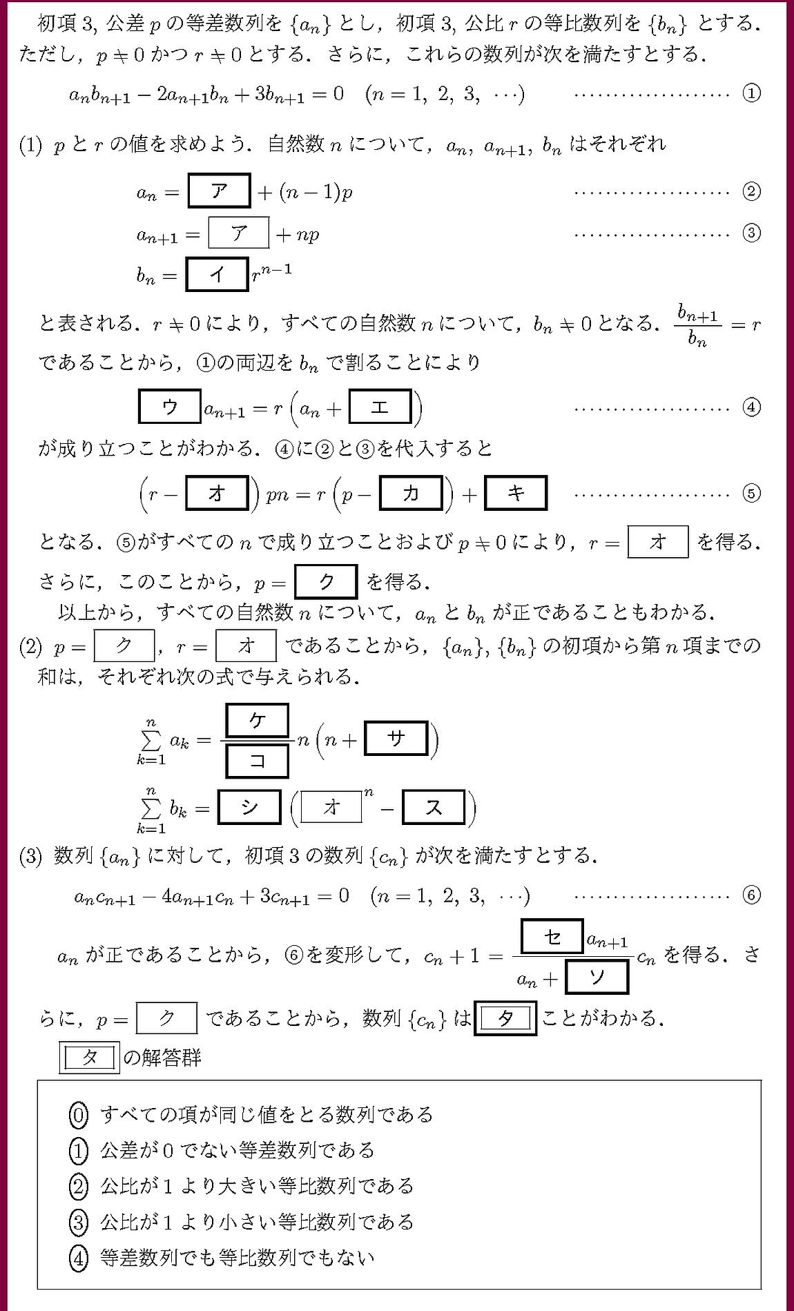 21共通テストIIB4