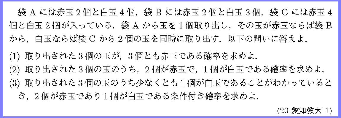 20愛知教大・1
