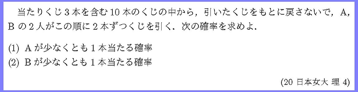 20日本女大・理4