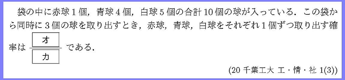 20千葉工大・工・情・社1-3
