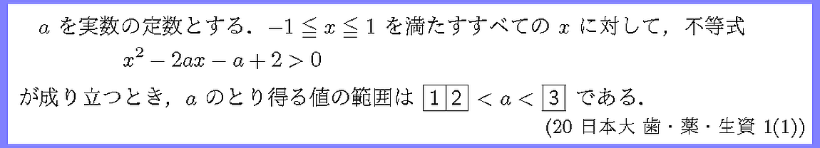 20日本大・歯・薬・生資1-1