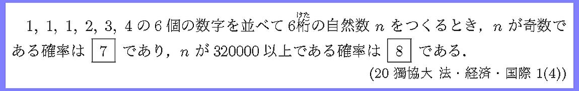 20獨協大・法・経済・国際1-4