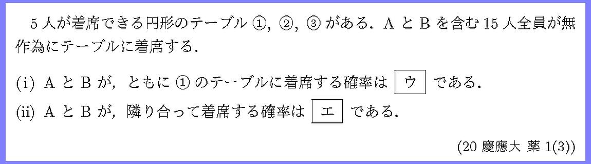 20慶應大・薬1-3