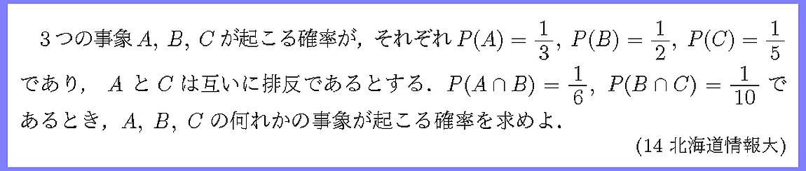 14北海道情報大