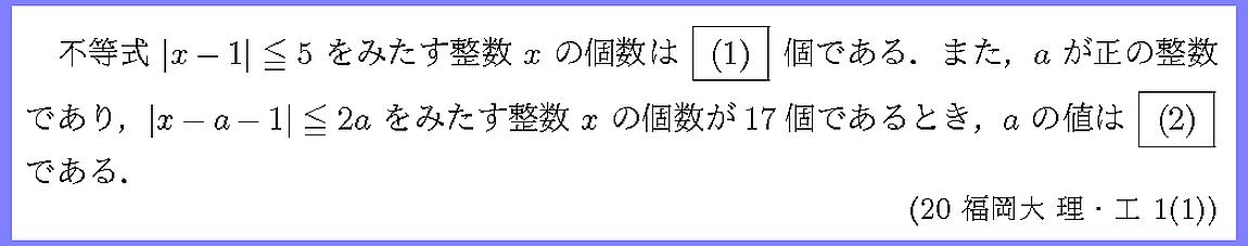 20福岡大・理・工1-1
