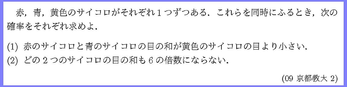 09京都教大・2