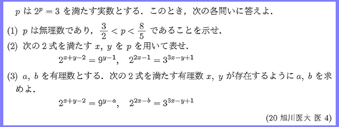 20旭川医大・医4