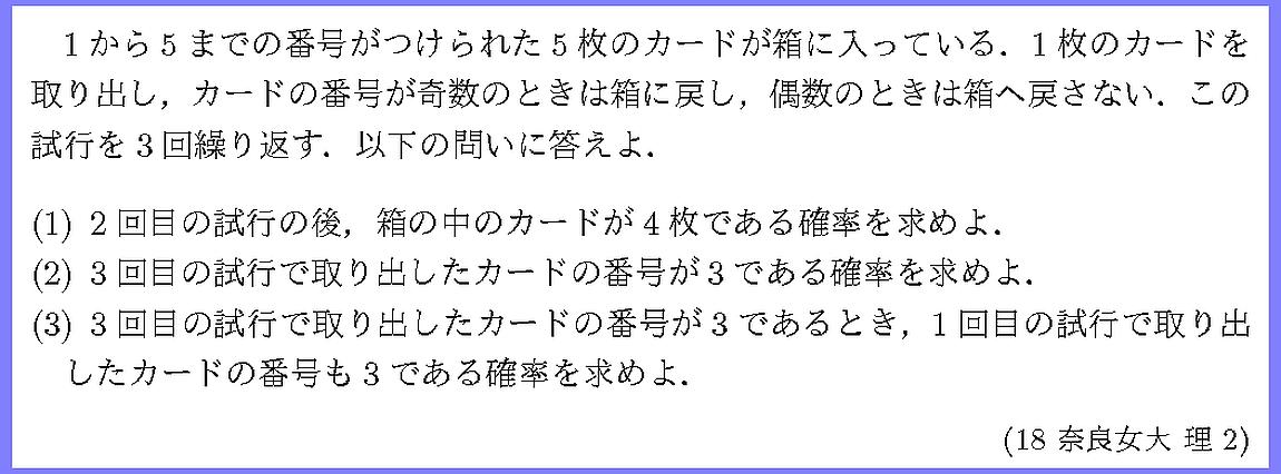 18奈良女大・理2