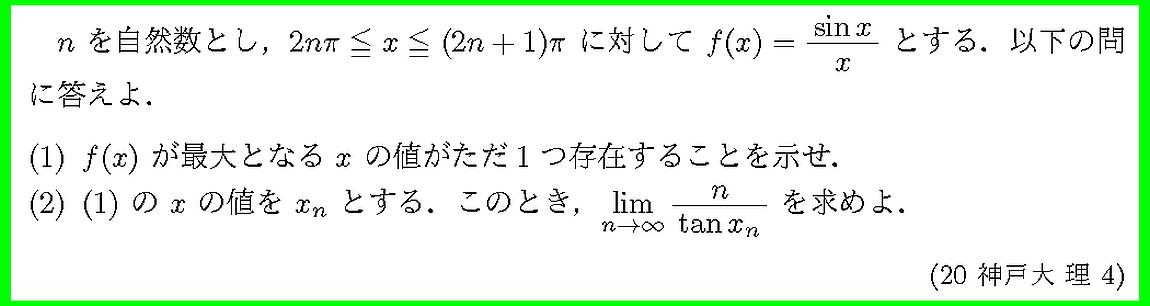 20神戸大・理4